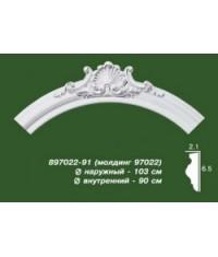 """Дуга 897022-91 """"Decomaster"""""""